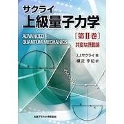 サクライ上級量子力学〈第2巻〉共変な摂動論 [単行本]