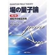 場の量子論〈第2巻〉素粒子の相互作用 [単行本]