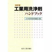 工業用洗浄剤ハンドブック 改訂版 [単行本]