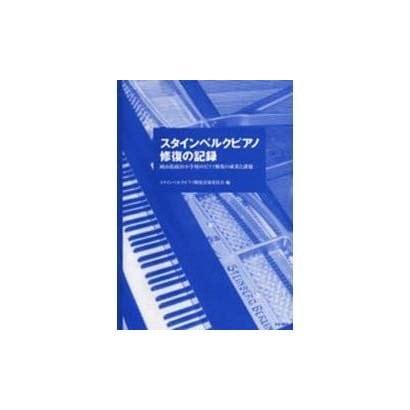 スタインベルクピアノ修復の記録-岡山県政田小学校のピアノ修復の成果と課題 [単行本]