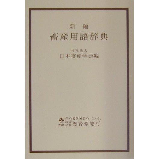 新編 畜産用語辞典 [単行本]