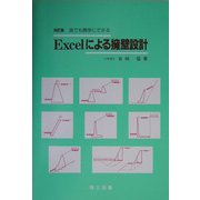 誰でも簡単にできるExcelによる擁壁設計 改訂版 [単行本]