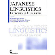 JAPANESE LINGUISTICS EUROPEAN [単行本]