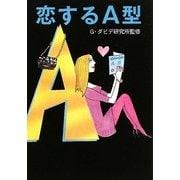 恋するA型(マガジンハウス文庫) [文庫]