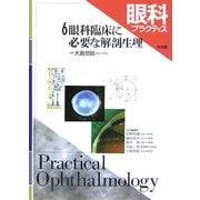 眼科プラクティス〈6〉眼科臨床に必要な解剖生理 [単行本]