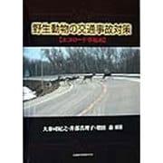 野生動物の交通事故対策―エコロード事始め [全集叢書]