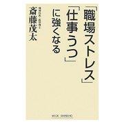 「職場ストレス」「仕事うつ」に強くなる(WIDE SHINSHO) [新書]