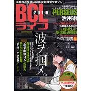 BCLライフ 2010-海外放送受信に役立つ実践型マガジン(三才ムック VOL. 294) [ムックその他]