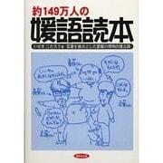 約149万人の媛語読本-言葉を接点とした愛媛の博物的懐古録 [単行本]