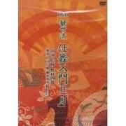 観世流仕舞入門 2 [DVD] [単行本]