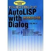すぐに使えて役に立つ!AutoLISP with Dialog [単行本]