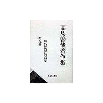 ヨドバシ.com - 高島善哉著作集...