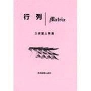 行列 MATRIX [単行本]