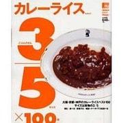 カレーライス3/5(サイズ)×100(皿)-大阪・京都・神戸・のカレーライスベスト100(えるまがMOOK) [ムックその他]