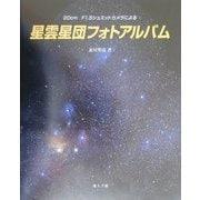 20cm F1.5シュミットカメラによる星雲星団フォトアルバム [単行本]