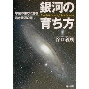 銀河の育ち方―宇宙の果てに潜む若き銀河の謎 [単行本]
