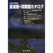 望遠鏡・双眼鏡カタログ〈2007年版〉 [単行本]