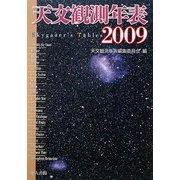 天文観測年表〈2009年〉 [単行本]