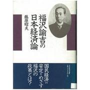 福沢諭吉の日本経済論 [単行本]
