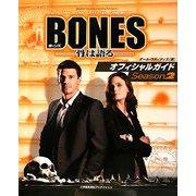 BONES-骨は語る-オフィシャルガイド〈Season2〉 [単行本]