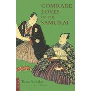 男色大鏡―COMRADE LOVES OF THE SAMURAI [単行本]