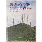 破壊から再生へ アジアの森から [単行本]