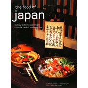 the food of japan―96 Easy and Delicious Recipes from the Land of the Rising Sun [単行本]