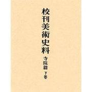 校刊美術史料 寺院篇 下巻 3版 [全集叢書]