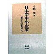 日本型中小企業―試練と再定義の時代 [全集叢書]