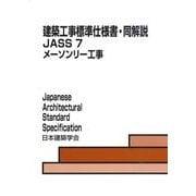 建築工事標準仕様書・同解説 7 第3版-JASS [全集叢書]