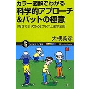カラー図解でわかる科学的アプローチ&パットの極意―「寄せて」「沈める」ゴルフ上達の法則(サイエンス・アイ新書) [新書]
