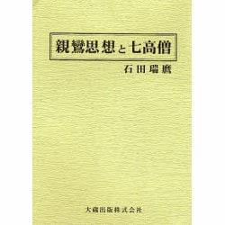 親鸞思想と七高僧 [単行本]