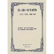 霞ヶ浦の水生植物-1972~1993.変遷の記録 [単行本]