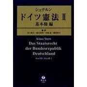 シュテルン ドイツ憲法〈2〉基本権編 [全集叢書]
