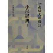 オンデマンド版 南伝大蔵経〈23〉小部経典(1) [全集叢書]