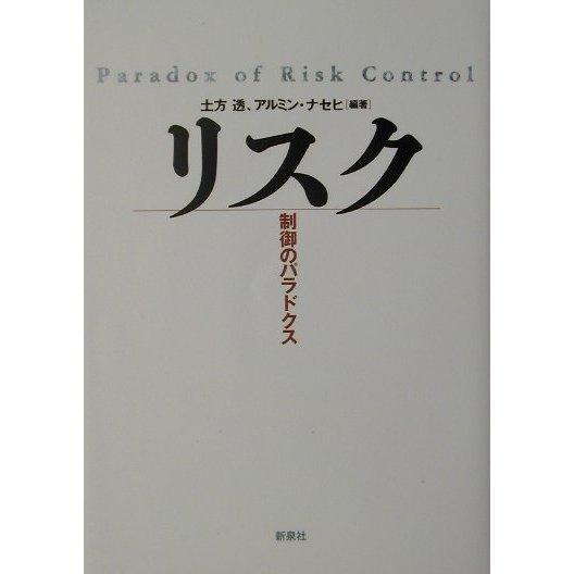 リスク―制御のパラドクス [単行本]
