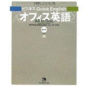 ビジネスQuick English オフィス英語 All in One [単行本]