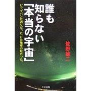 誰も知らない「本当の宇宙」―ビッグバンは誤りだった。月は地球の母だった。 [単行本]