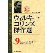 ウィルキー・コリンズ傑作選〈Vol.9〉夫と妻(上) [全集叢書]