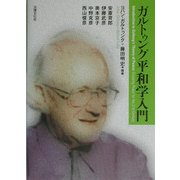 ガルトゥング平和学入門 [単行本]