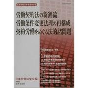 労働契約法の新潮流 労働条件変更法理の再構成 契約労働をめぐる法的諸問題(日本労働法学会誌〈102号〉) [単行本]