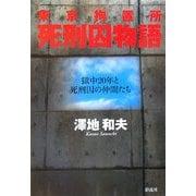 東京拘置所 死刑囚物語―獄中20年と死刑囚の仲間たち [単行本]