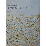 文学のユートピア―1942-1954(ロラン・バルト著作集〈1〉) [全集叢書]