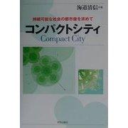 コンパクトシティ―持続可能な社会の都市像を求めて [単行本]