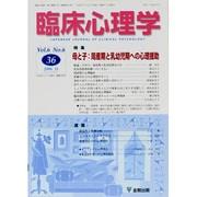 臨床心理学 Vol.6 No.6 [単行本]