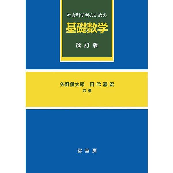 社会科学者のための基礎数学 改訂第19版 [単行本]