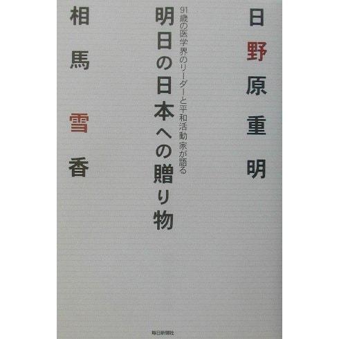 明日の日本への贈り物―91歳の医学界のリーダーと平和活動家が語る [単行本]