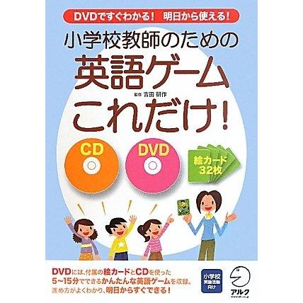 小学校教師のための英語ゲームはこれだけ!―DVDですぐわかる!明日から使える! [単行本]