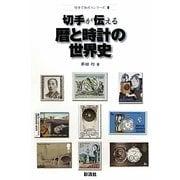 切手が伝える暦と時計の世界史(切手で知ろうシリーズ〈8〉) [単行本]