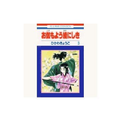 お伽もよう綾にしき 3(花とゆめCOMICS) [コミック]